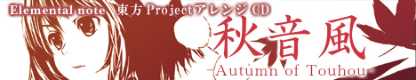 Elemental note「秋音風 -Autumn of Touhou-」